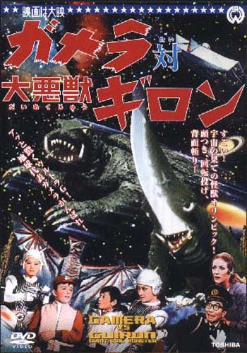http://www.digitalmonsterisland.com/gamera_vs_guillon_front.jpg