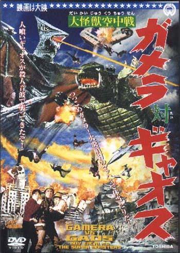 Gamera vs. Gyaos Digital Monster Island Gamera vs Gyaos Region 2 DVD Review