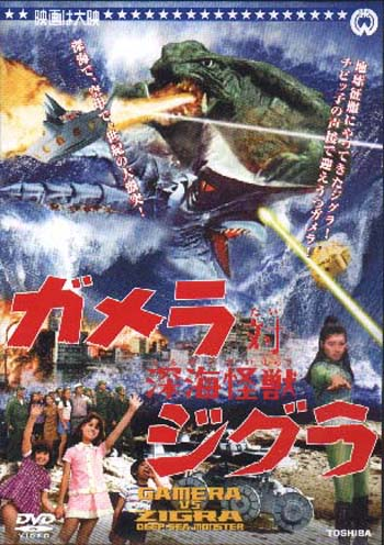 http://www.digitalmonsterisland.com/gamera_vs_zigra_front.jpg