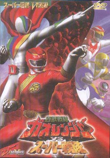 Digital Monster Island - GaoRanger vs  Super Sentai DVD Review
