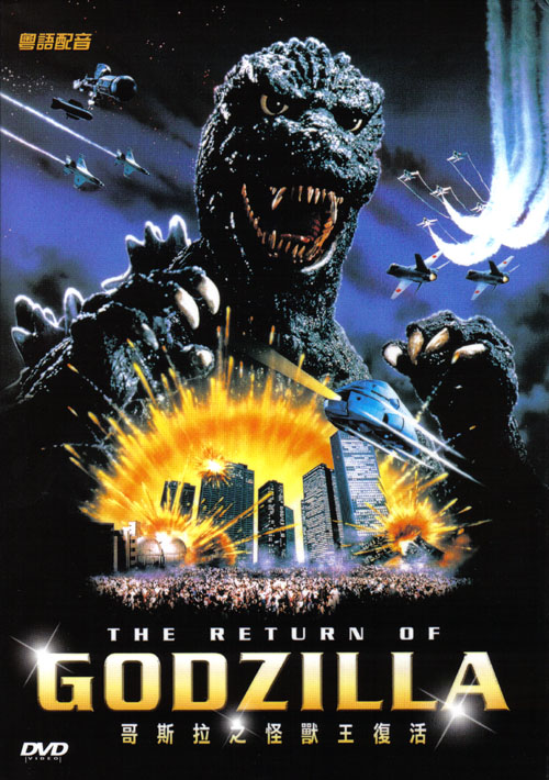The Return of Godzilla (Region 3)