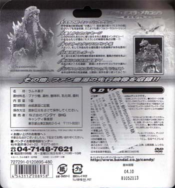 Blister Card Back